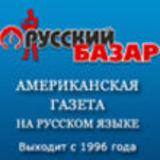 Russian Bazaar Newspaper